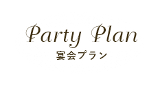 PARTY PLAN 宴会プラン